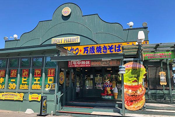 ラッキーピエロ 森町赤井川店